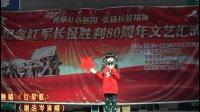 东固小学纪念红军长征胜利80周年汇演之歌曲独唱《红星歌》