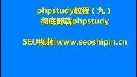 phpstudy教程第九节 彻底卸载phpstudy, 删除文件