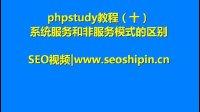 phpstudy教程第十节 phpstudy系统服务和非服务启动的区别