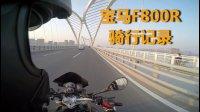 「摸摸骑行记录」宝马街车F800R杭州骑行记录