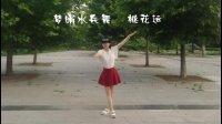 梦娟最新原创水兵舞《桃花运》