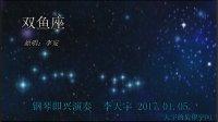 双鱼座-钢琴即兴伴奏-天宇的旋律空间-20170102