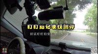 06盯盯拍记录仪测评(中)[侣途车生活][爱@侣途]哈弗h5