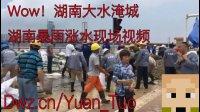 【Wow! 湖南大水淹城】[Yuan_Tuo]湖南暴雨涨水现场视频