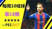 《实况足球2017》TOP10佳球18期: 天外飞仙阿拉吧PK神奇角球拉基蒂奇【淡水解说】