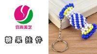 【糖果挂件】手工DIY串珠糖果挂件 车钥匙包包挂件装饰 优尚美艺