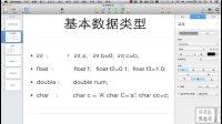Objective-C语言基本数据类型