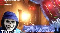 子墨解说TJOC:R#2 与邦尼赛跑——3D版玩具熊的五夜后宫同人游戏