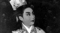 越剧老电影 《柳毅传书》竺水招 筱水招(1962)