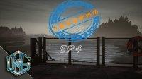 【DSE】艾迪芬奇的记忆EP4来自墓地的回忆