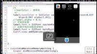 iOS界面UI-UILabel-2
