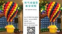 鱼骨链法热气球造型气球布置教学视频 厦门玩美高端气球派对气球培训