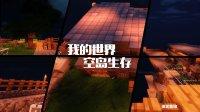 【我的世界】空岛生存-搞笑集锦 Part.4[地狱启动装置]#认真一夏#