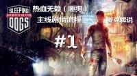 (麦克解说)热血无赖逗比剧情流程P1:My name is Wei Shen!