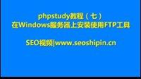 phpstudy教程第七节 在Windows服务器上安装使用FTP远程管理工具