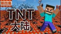 小橙子姐姐我的世界搞笑《TNT大陆》4: 隐身矿石怪物发家致富 minecraft