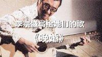 《晚婚》———李宗盛(2013越过山丘演唱会现场版)