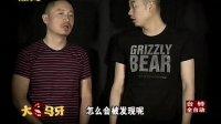 """大口马牙 小电影之《""""凶""""之解》云南方言剧"""