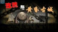 【蓝月解说】玫瑰与黄昏古城【PC游戏分享】【妹子与巨石人的诅咒古城脱出之旅】