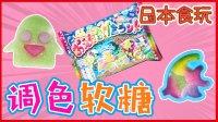 日本食玩可食包 做软糖吃软糖玩具视频 日本食玩大全中糖粉软糖制作
