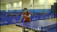《真人示范》乒乓球正反手摆速的四个系统练习方案