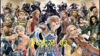 小C《最终幻想12: 黄道纪元》实况第三期#认真一夏#