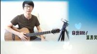 【小鱼吉他屋】《恋爱ING》五月天mayday 吉他弹唱教学