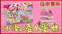 日本食玩可食包 日本食玩大全做冰激凌制作&日本食玩蛋糕游戏 玩具视频