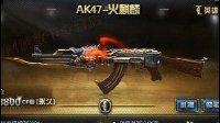 【逗叮兄】CF穿越火线 枪械评测P1 AK47火麒麟 压强与弹道讲解 卡爆头线 AK47SS 豆丁兄