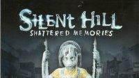 寂静岭破碎的记忆(Silent Hill: Shattered Memories ) 游戏解说视频 第二期