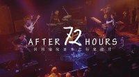 《After 72 Hours》惘闻日本行纪录片 - 中日