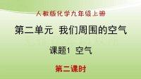 初三化学【课堂实录】2.1.2  空气(第二课时)(超清)九年级化学