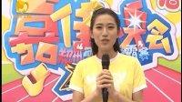 嗨! 小喇叭 20170105 郑州小奥会