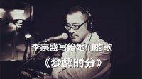 《梦醒时分》———李宗盛(2013越过山丘演唱会现场版)