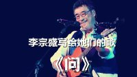 《问》———李宗盛(2013越过山丘演唱会现场版)