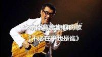 《不必在乎我是谁》———李宗盛(2013越过山丘演唱会现场版)