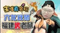 【主播真会玩】99: 六龙戏猪! 福建烤老鼠!