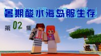 【甜萝酱我的世界MC服务器生存实况】Minecraft暑期酸水海岛服生存Ep.2 双人刷石机