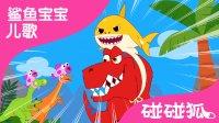 恐龙和鲨鱼一家亲 | 碰碰狐!鲨鱼宝宝儿歌 第2集