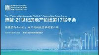 博鳌·21世纪房地产论坛第17届年会预告