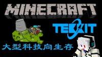 【我的世界】Tekkit大型科技向生存#1:我的镐子长苔藓了QAQ