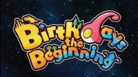[生日开始]Birthdays the Beginning通关系列 诞生 诞辰之始 诞生之日 歪奇直播 03