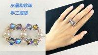 DIY手工制作串珠戒指、水晶珍珠串珠戒指