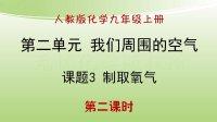 初三化学【课堂实录】2.3.2 制取氧气(第二课时)(超清)九年级化学