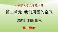 初三化学【课堂实录】2.3.1 制取氧气(第一课时)(超清)九年级化学