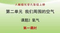 初三化学【课堂实录】2.2.1 氧气(第一课时)(超清)九年级化学