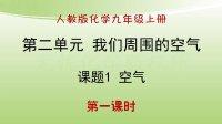 初三化学【课堂实录】2.1.1  空气(第一课时)(超清)九年级化学