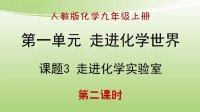 初三化学【课堂实录】1.3.2 走进化学实验室(第二课时)(超清)九年级化学