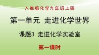 初三化学【课堂实录】1.3.1 走进化学实验室(第一课时)(超清)九年级化学