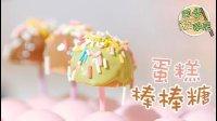 美味又美貌蛋糕棒棒糖